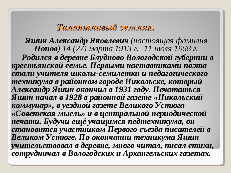Талантливый земляк. Яшин Александр Яковлевич (настоящая фамилия Попов) 14 (2...
