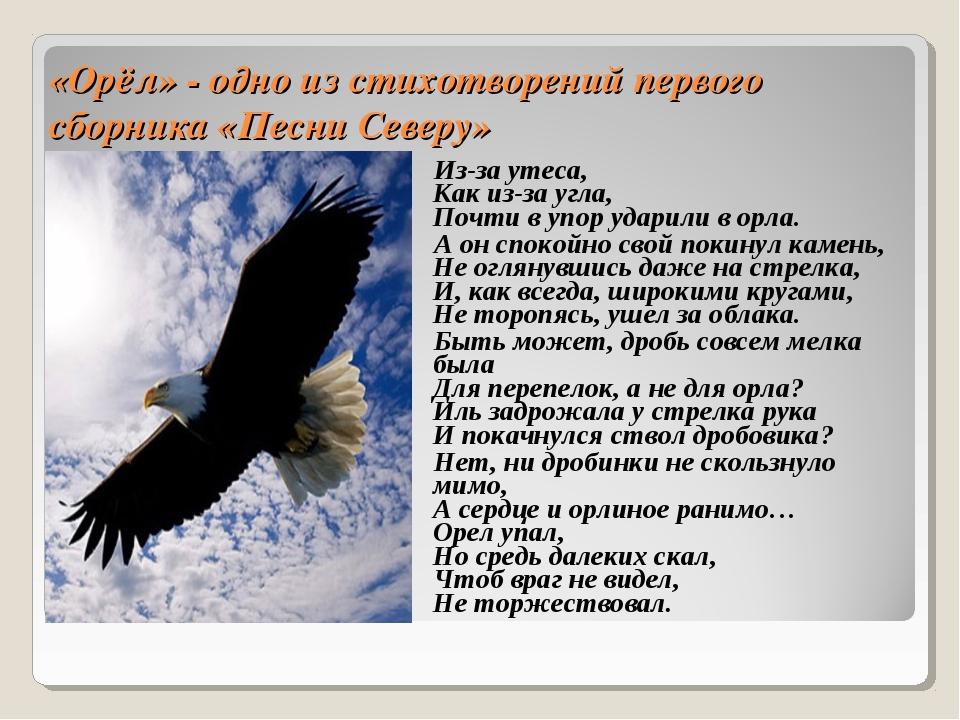 «Орёл» - одно из стихотворений первого сборника «Песни Северу» Из-за утеса, К...