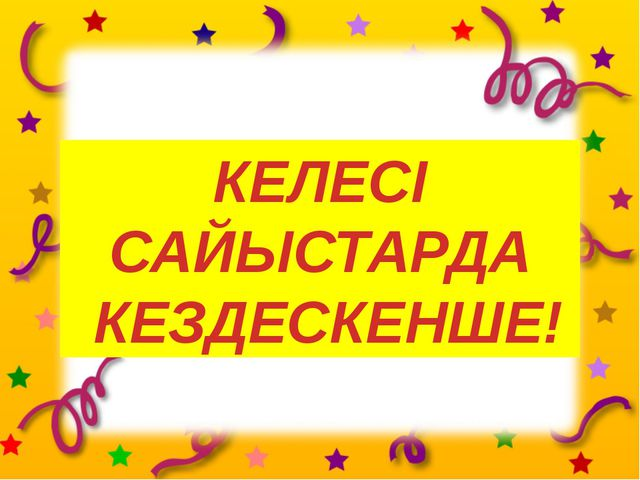 КЕЛЕСІ САЙЫСТАРДА КЕЗДЕСКЕНШЕ!