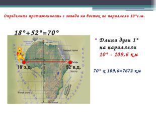 Определите протяженность с запада на восток по параллели 10°с.ш. Длина дуги 1
