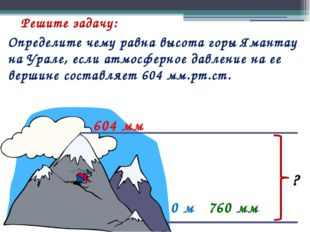 Решите задачу: 0 м 760 мм 604 мм Определите чему равна высота горы Ямантау на