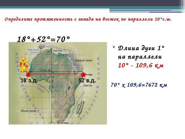 Определите протяженность с запада на восток по параллели 10°с.ш. Длина дуги 1...