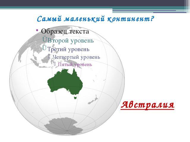 Самый маленький континент? Австралия