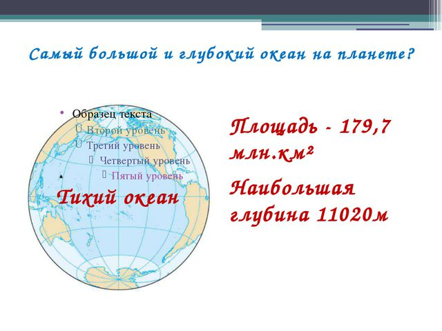 Самый большой и глубокий океан на планете? Площадь - 179,7 млн.км² Наибольшая...