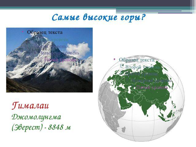 Самые высокие горы? Гималаи Джомолунгма (Эверест) - 8848 м