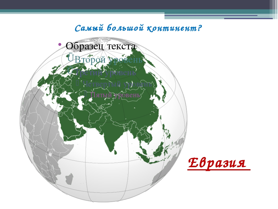 Самый большой континент? Евразия