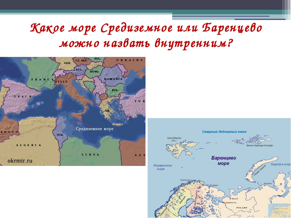 Какое море Средиземное или Баренцево можно назвать внутренним?