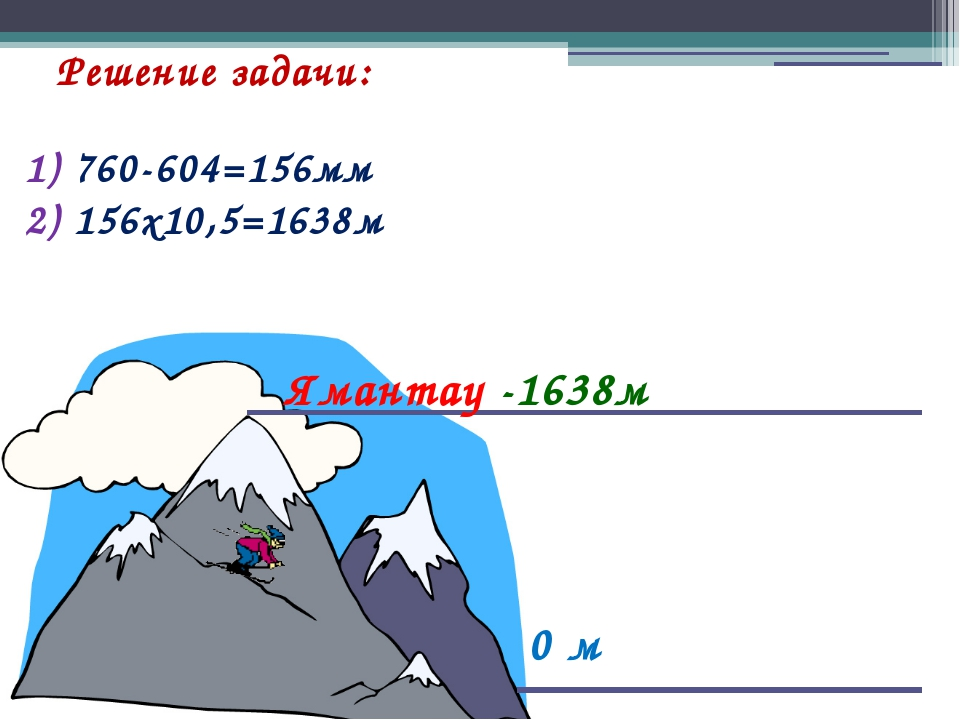 Решение задачи: 0 м Ямантау -1638м 1) 760-604=156мм 2) 156х10,5=1638м