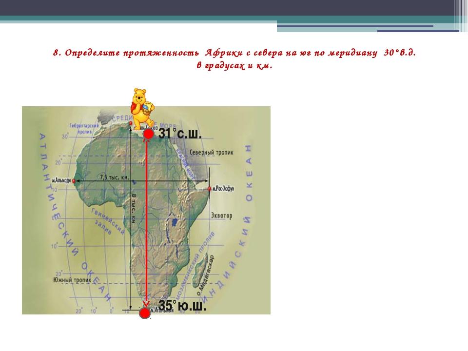 8. Определите протяженность Африки с севера на юг по меридиану 30°в.д. в град...