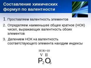 Составление химических формул по валентности 1. Проставляем валентность элеме