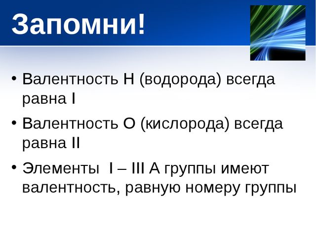 Запомни! Валентность Н (водорода) всегда равна I Валентность О (кислорода) вс...