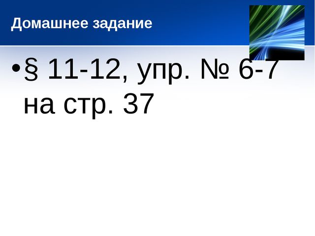 Домашнее задание § 11-12, упр. № 6-7 на стр. 37