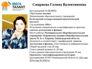 Смирнова Галина Валентиновна Дата рождения 11.10.1971г. Образование высшее На