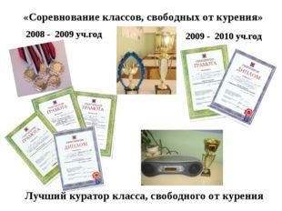 «Соревнование классов, свободных от курения» 2009 - 2010 уч.год 2008 - 2009