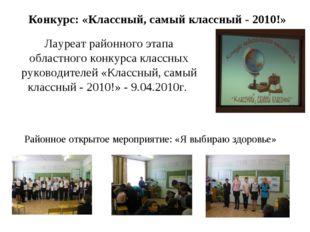 Конкурс: «Классный, самый классный - 2010!» Лауреат районного этапа областног