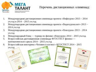 Перечень дистанционных олимпиад: Международная дистанционная олимпиада проект