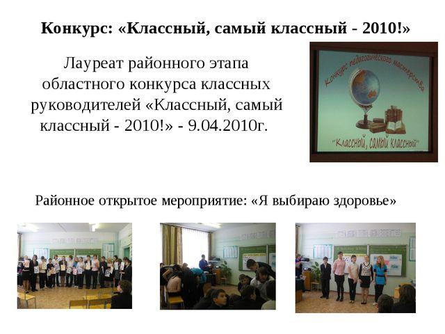 Конкурс: «Классный, самый классный - 2010!» Лауреат районного этапа областног...