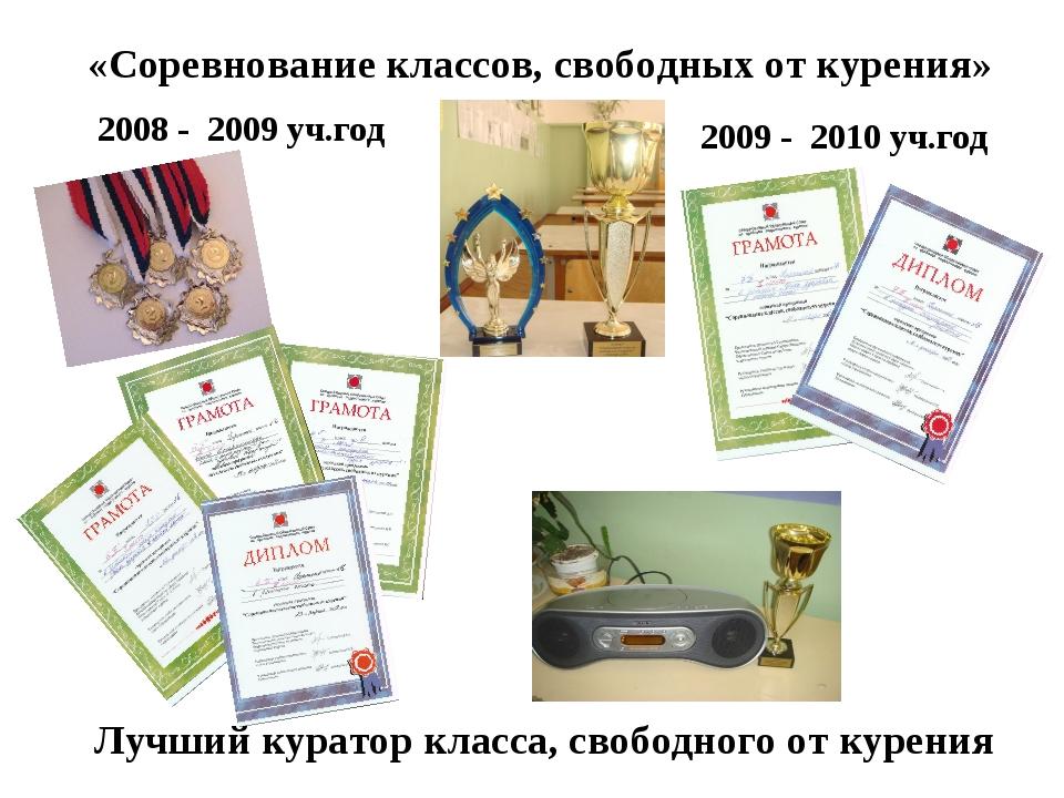 «Соревнование классов, свободных от курения» 2009 - 2010 уч.год 2008 - 2009...