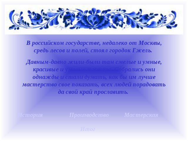 В российском государстве, недалеко от Москвы, средь лесов и полей, стоял горо...