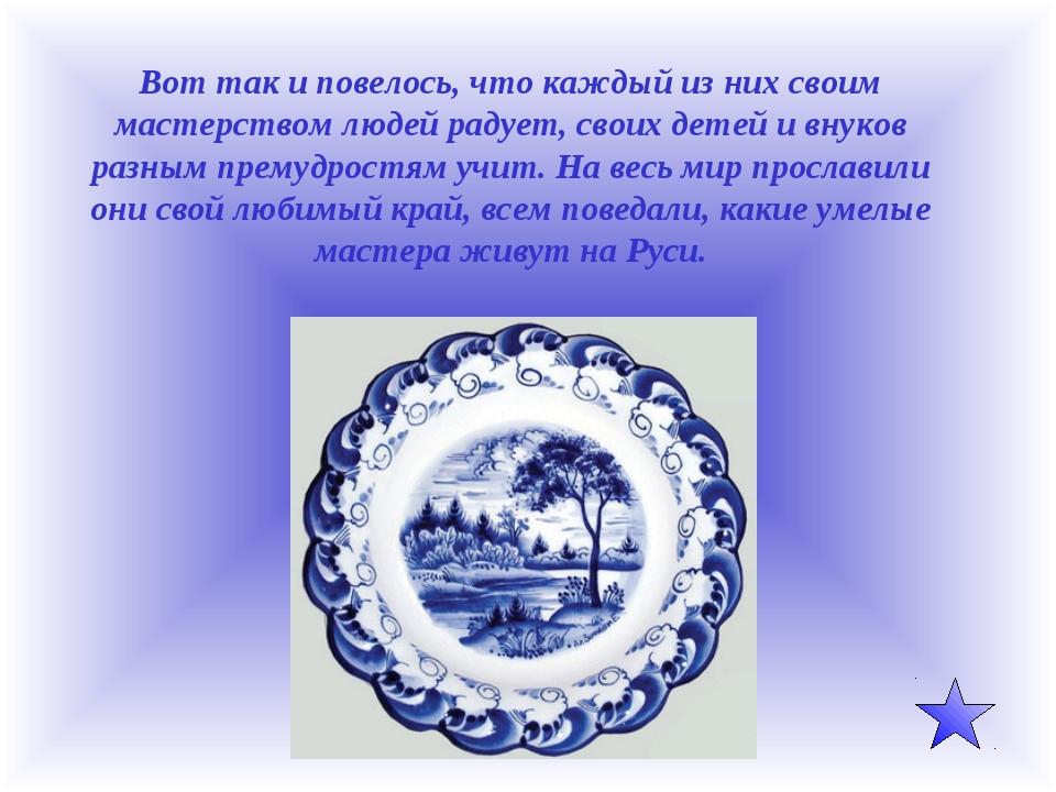 Вот так и повелось, что каждый из них своим мастерством людей радует, своих д...
