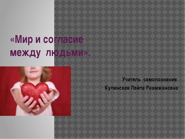 «Мир и согласие между людьми». Учитель самопознания Кулинская Лейла Раамжановна