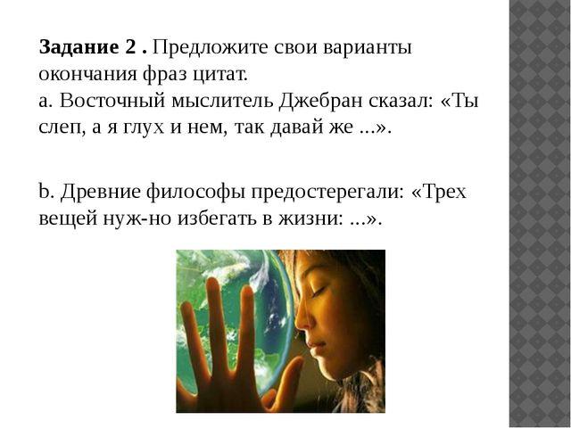 Зaданиe 2 . Предложите свои варианты окончания фраз цитат. a. Восточный мысли...