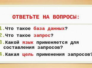 ОТВЕТЬТЕ НА ВОПРОСЫ: Что такое база данных? Что такое запрос? Какой язык прим