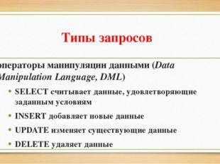 Типы запросов операторы манипуляции данными (Data Manipulation Language, DML)