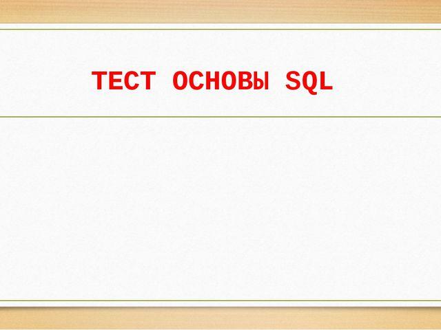 ТЕСТ ОСНОВЫ SQL