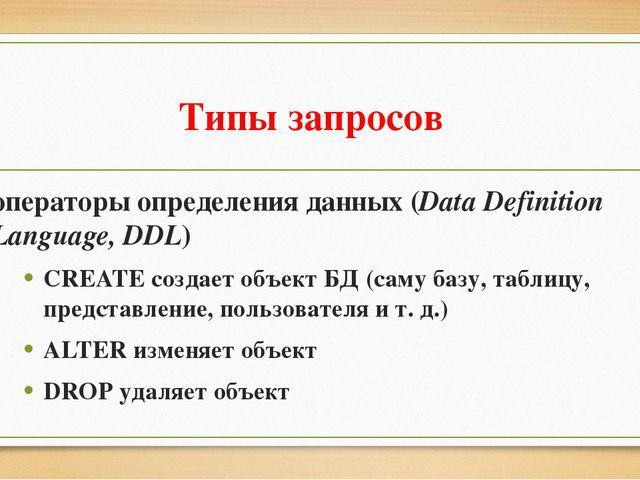 Типы запросов операторы определения данных (Data Definition Language, DDL) CR...