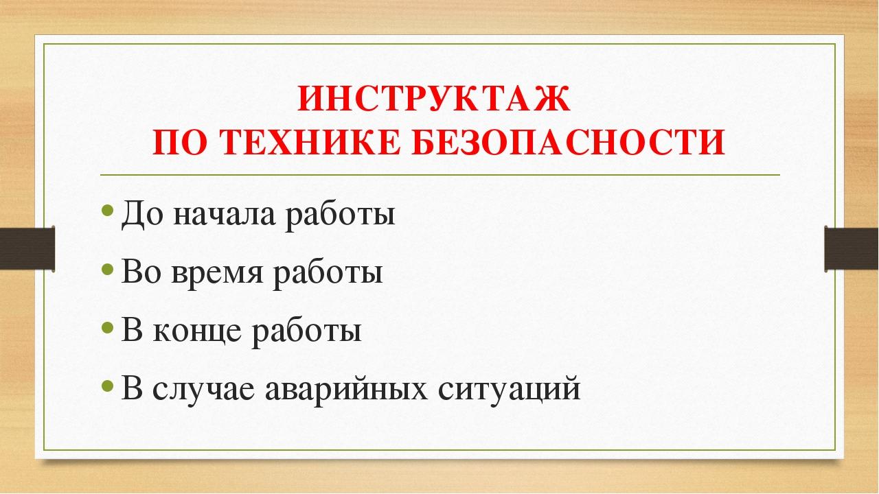 ИНСТРУКТАЖ ПО ТЕХНИКЕ БЕЗОПАСНОСТИ До начала работы Во время работы В конце р...