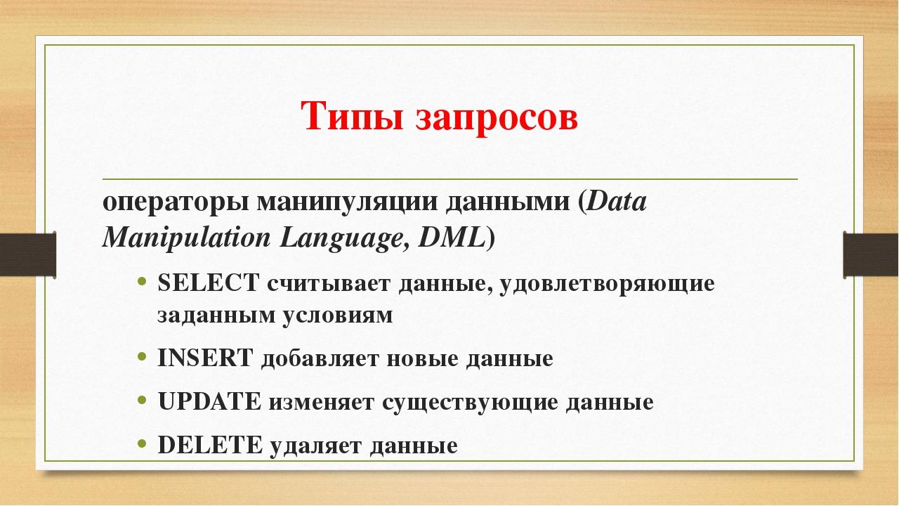 Типы запросов операторы манипуляции данными (Data Manipulation Language, DML)...