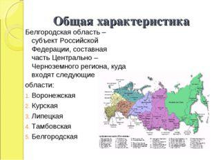 Общая характеристика Белгородская область – субъект Российской Федерации, сос