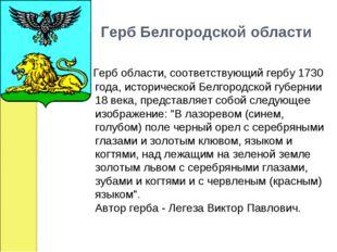 Герб Белгородской области Герб области, соответствующий гербу 1730 года, ис