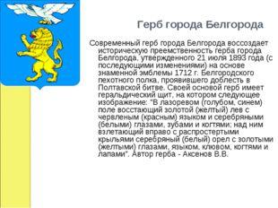 Герб города Белгорода Современный герб города Белгорода воссоздает историческ