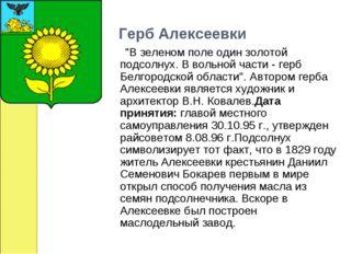 """Герб Алексеевки  """"В зеленом поле один золотой подсолнух. В вольно"""