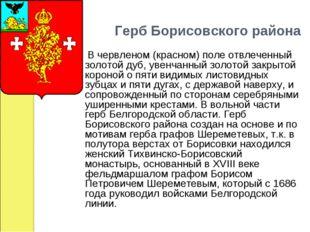 Герб Борисовского района  В червленом (красном) поле отвлеченный золот