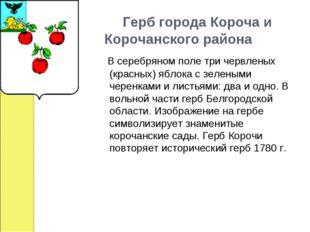 Герб города Короча и Корочанского района  В серебряном поле три червлены