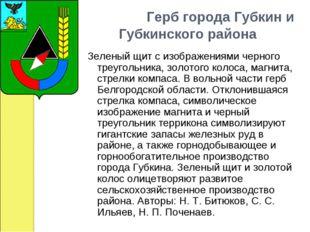 Герб города Губкин и Губкинского района Зеленый щит с изображениями чер