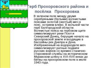 Герб Прохоровского района и посёлка Прохоровка  В зеленом поле