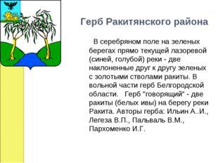 Герб Ракитянского района  В серебряном поле на зеленых берегах прямо тек