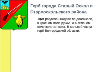 Герб города Старый Оскол и Старооскольского района  Щит раздел
