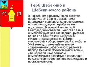 Герб Шебекино и Шебекинского района  В червленом (красном) поле золотая бре