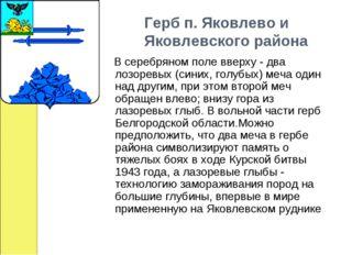 Герб п. Яковлево и Яковлевского района  В серебряном поле вверху - два лозо