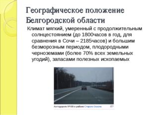 Географическое положение Белгородской области Климат мягкий, умеренный с прод