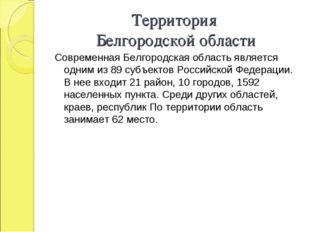 Территория Белгородской области Современная Белгородская область является одн