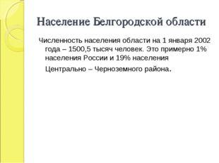 Население Белгородской области Численность населения области на 1 января 2002
