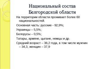 Национальный состав Белгородской области На территории области проживает боле