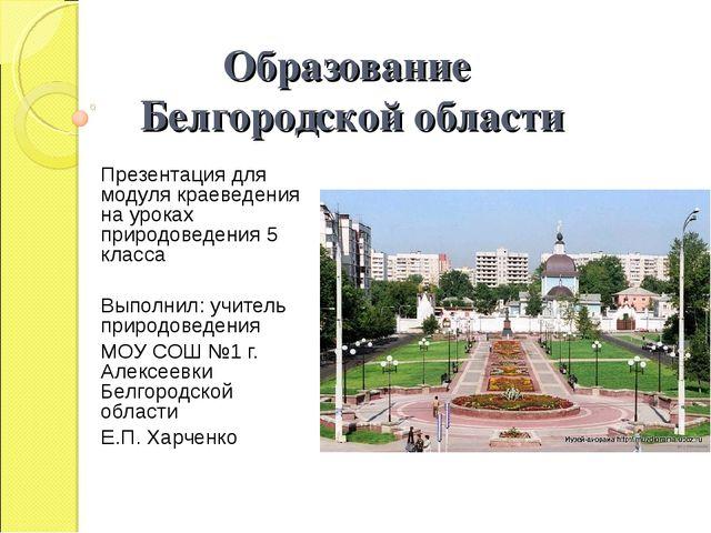 Образование Белгородской области Презентация для модуля краеведения на уроках...