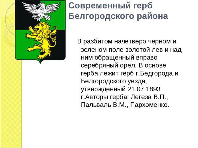 Современный герб Белгородского района В разбитом начетверо черном и зеленом...